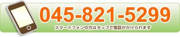 電話番号0458215299
