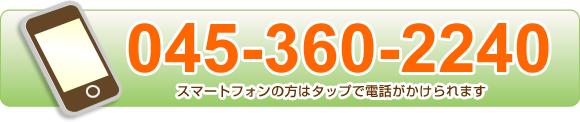 電話番号0453602240