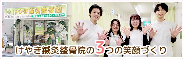 けやき鍼灸整骨院の3つの笑顔づくり