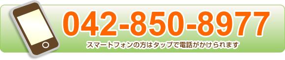 電話番号0428508977