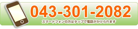 電話番号0433012082