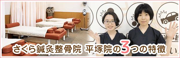 平塚市さくら鍼灸整骨院 平塚院の3つの特徴