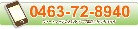 電話番号0463728940