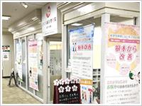 横浜市金沢区さくら鍼灸整骨院の外観