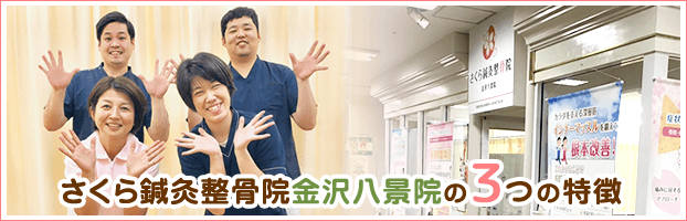 横浜市金沢区さくら鍼灸整骨院 金沢八景院の3つの安心ポイント
