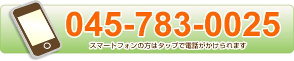 電話番号045-783-0025