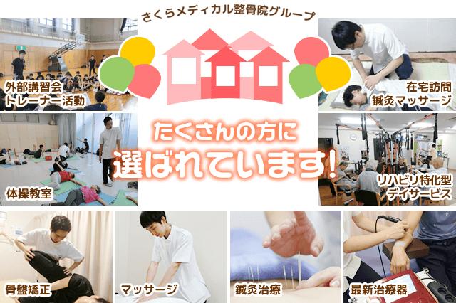 さくらメディカル整骨院グループは横浜市のたくさんの方に選ばれています