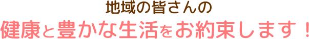 横浜市の皆さんの健康と豊かな生活をお約束します!