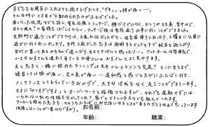 横浜市 匿名希望