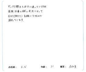 横浜市 K.Nさん