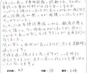 横浜市 K.Tさん