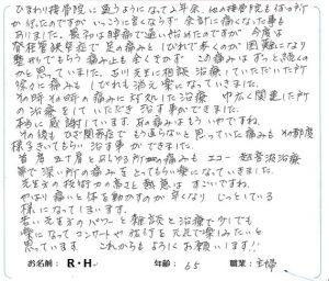 早川さんの声
