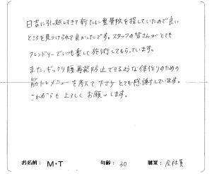 患者様の声M・T