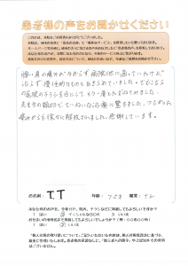 TTTTTTT