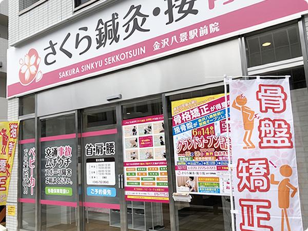 さくら鍼灸・接骨院金沢八景駅前院