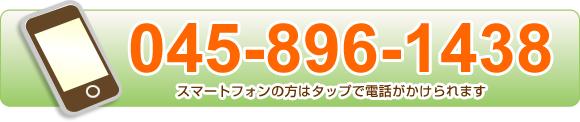 電話番号0458961438