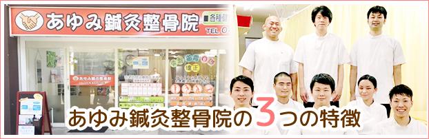 あゆみ鍼灸整骨院の3つの特徴