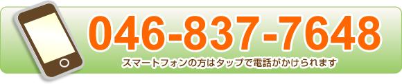 電話番号0468377648
