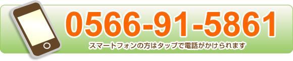 電話番号0566-91-5861
