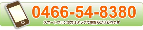 電話番号0466-54-8380