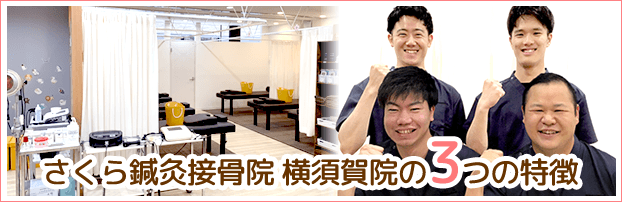 横須賀駅 さくら鍼灸接骨院 横須賀院の3つの特徴