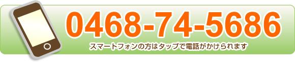 電話番号0468-74-5686