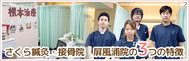 さくら鍼灸・接骨院屛風浦院の3つの特徴