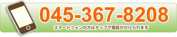 電話番号0453678208