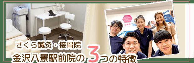 さくら鍼灸・接骨院金沢八景駅前院の3つの特徴