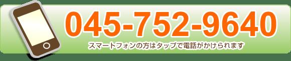 電話番号0457529640