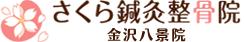 さくら鍼灸整骨院金沢八景院