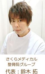 さくらメディカル整骨院グループ 代表鈴木拓