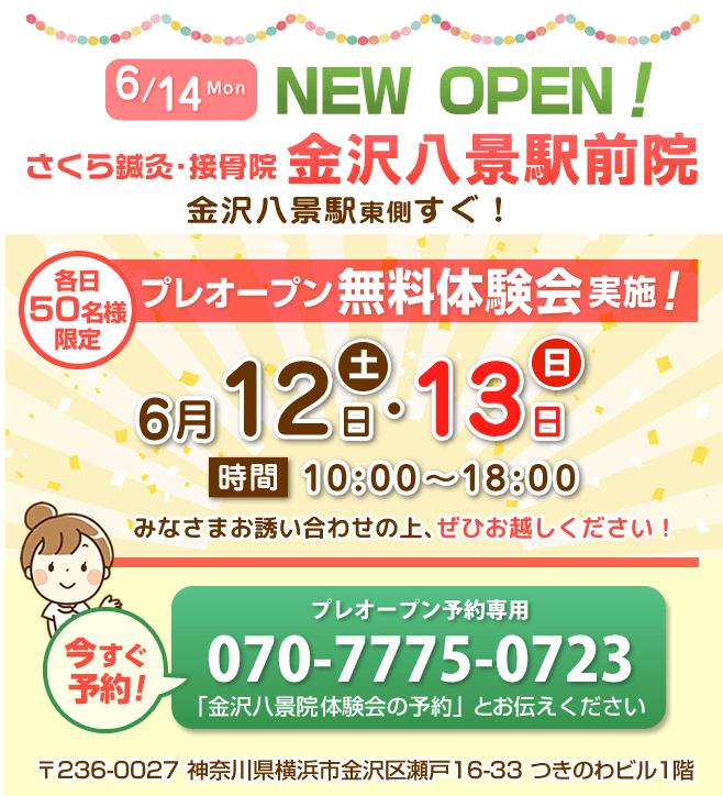 金沢八景駅前院オープン