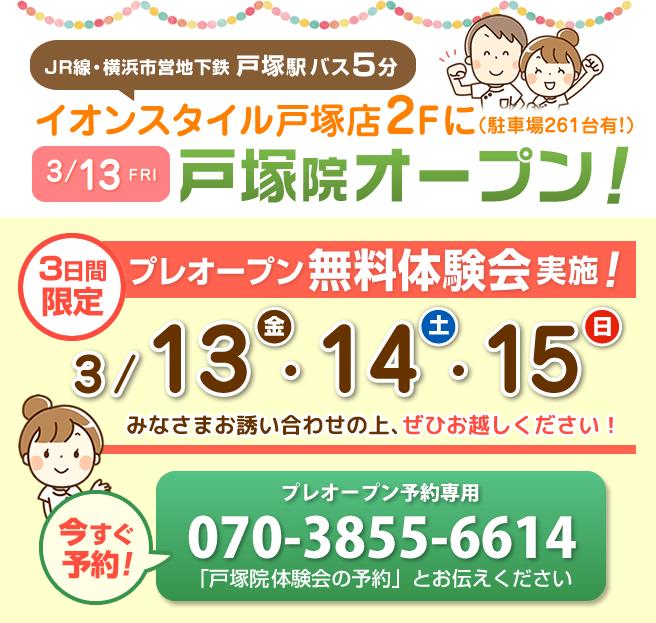 東戸塚駅東口 徒歩7分 イオンスタイル戸塚店に3/13より戸塚院オープン!