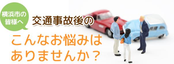 横浜市の皆様へ 交通事故後のこんなお悩みはありませんか