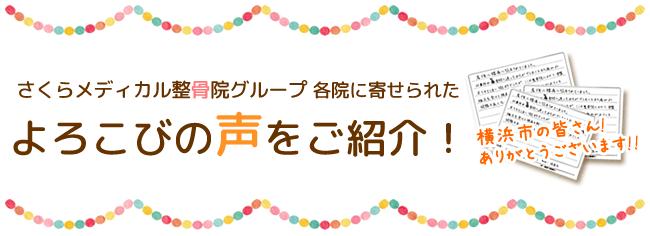 横浜市を中心に12店舗を展開するさくらメディカル整骨院グループ 各院に寄せられた喜びの声をご紹介
