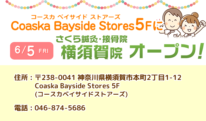 さくら鍼灸・接骨院横須賀院オープン!