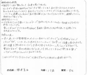 櫻澤さん施術例