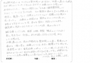 岡村さん 施術例