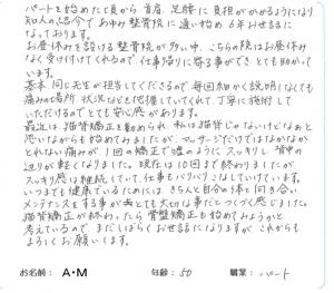 A・Mさん